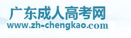 廣東成人高考網